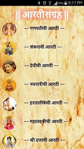 Marathi Aarti Pustak