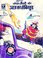 Chacha Chaudhary comics collection all comics - Neeshu com