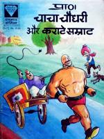 Download chacha chaudhary comics in hindi