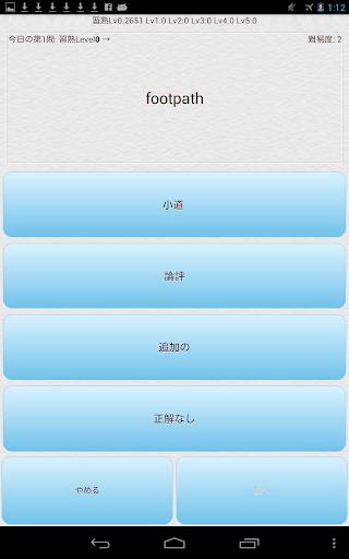 玩免費教育APP 下載聞き流し英単語 app不用錢 硬是要APP