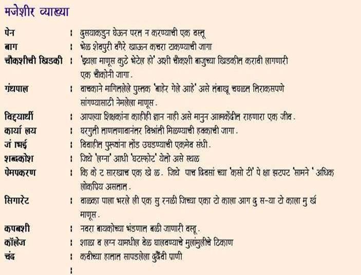 Short Best Friend Quotes In Marathi Migliorvideo