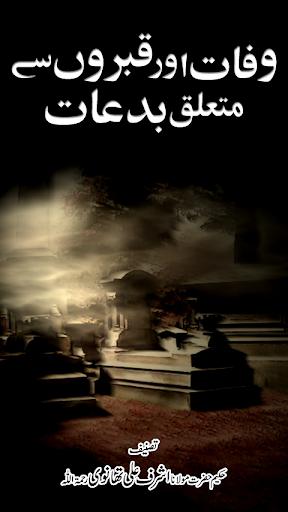 Wafat aur Qabron ki Bidaat