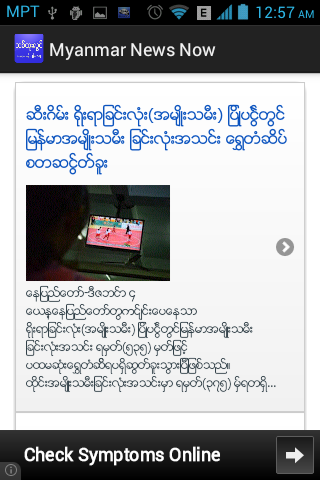 MobileReader - MyanmarNewsNow - screenshot