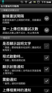 NTU Cloud Print Service- screenshot thumbnail