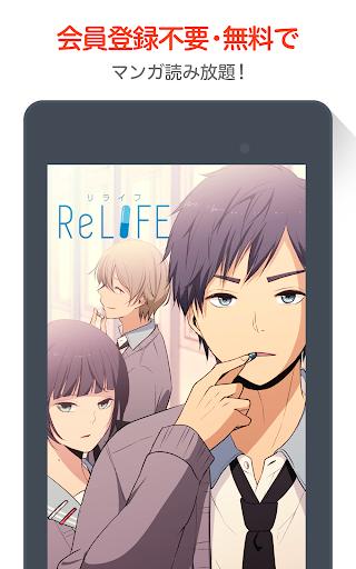 免費下載漫畫APP 【無料漫画】ReLIFE/comicoで大人気のマンガ作品 app開箱文 APP開箱王