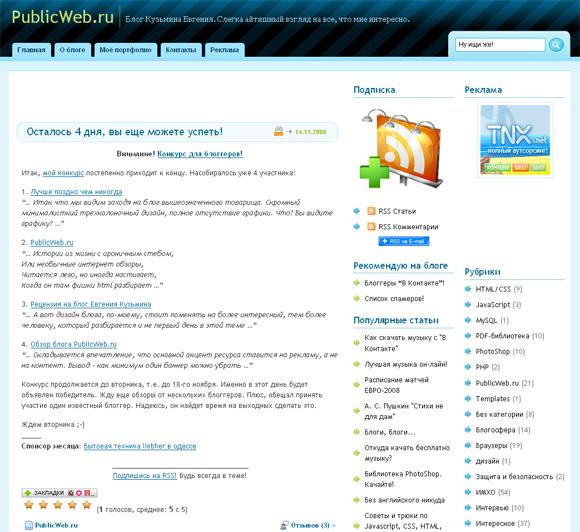 PublicWeb - блог Евгения Кузьмина