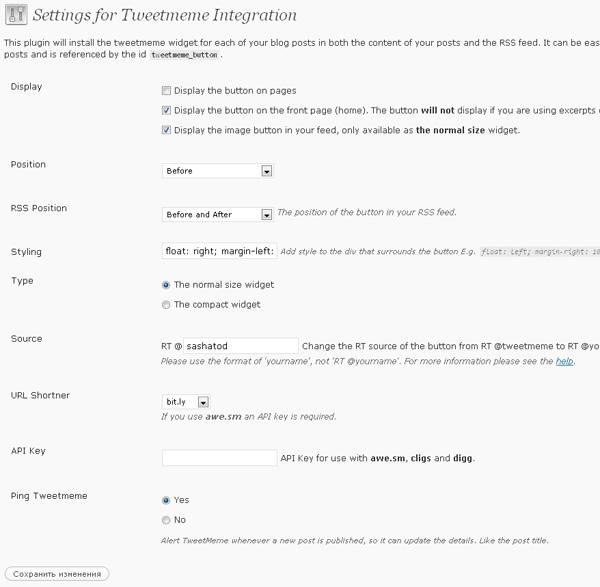TweetMeme плагин для wordpress
