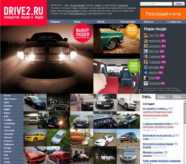 сообщество людей и машин drive2.ru
