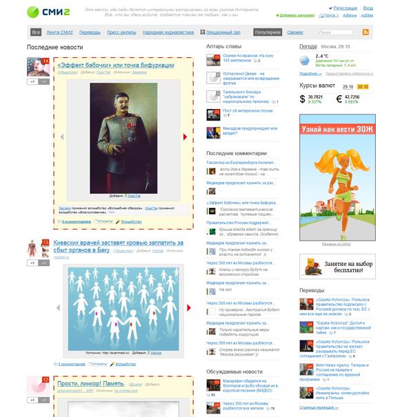 новостной сайт Сми2