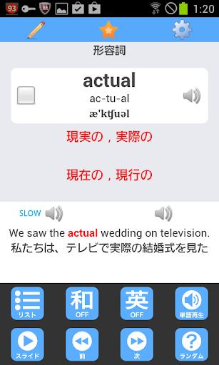 英単語 for 高校生 G