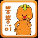 방귀대장 뿡뿡이 (유아동영상) icon