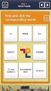 Gaon Korean Words 2 - screenshot thumbnail