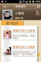Screenshot of 嬰兒 & 母親