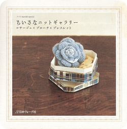 marche special japanese crochet
