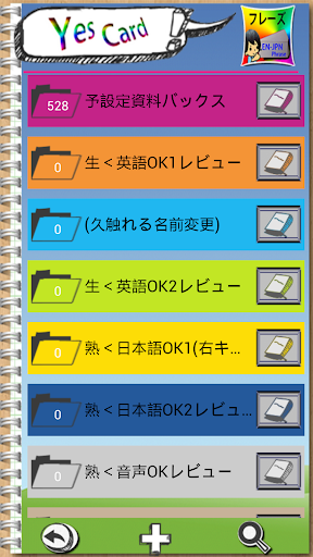 【免費教育App】YES文節-実用な英語の文節カード-APP點子