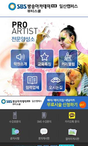 SBS방송아카데미뷰티스쿨일산미용학원메이크업헤어네일피부