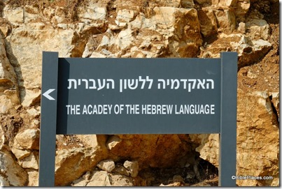 Academy of Hebrew Language, Hebrew U, sign, tb111206951