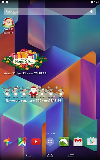 Новогодние поздравления для планшетов на Android