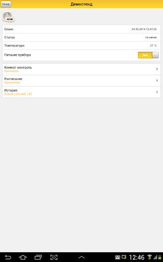 【免費生活App】Умная Розетка-APP點子