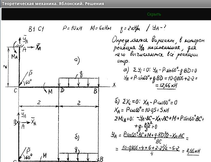 решебник по сборнику задач для курсовых работ по теоретической механике