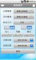 Screenshot of 訂機票