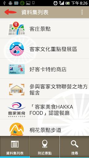免費旅遊App|iHakka|阿達玩APP