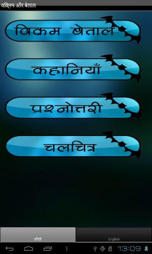 Vikram Betaal