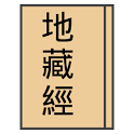 地藏菩薩本願經 icon
