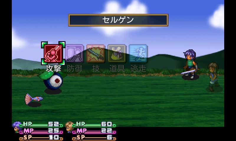 Majestic Saga- スクリーンショット