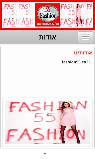 Fashion 55