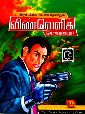 Comics Classics Issue No 24 Dated July 2009 Steel Claw Vinveli Kollaiyar Front Cover