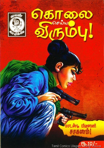 Lion Comics # 207 - Kolai Seyya Virumbu - front Cover