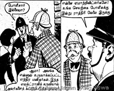 Rani Comics Issue No 14 Dated 15th Jan 1985 Visithira Vimanam Page 24 Panel 1