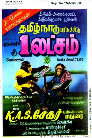 Rani Comics Issue No 14 Dated 15th Jan 1985 Visithira Vimanam Back Wrapper