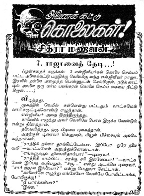 Rani Comics Issue No 14 Dated 15th Jan 1985 Visithira Vimanam thodar kathai 1st page only