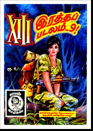 XIII Part 9 Lion Comics Issue 153 September 1999 Front Cover