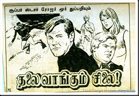 Muthu Comics Issue No 169 Saint Agent Roger Moore Thalai Vangum Silai 1st Page