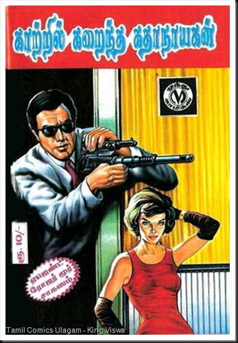 Muthu Comics Issue No 307 Dated 1-09-2008 Saint Agent Roger Moore Katril Karaindha Kadhanaayagan Front Cover