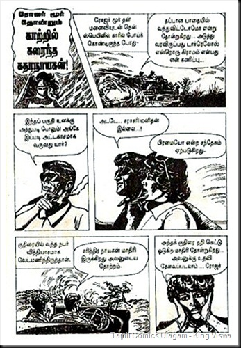 Muthu Comics Issue No 307 Dated 1-09-2008 Saint Agent Roger Moore Katril Karaindha Kadhanaayagan 1st Page