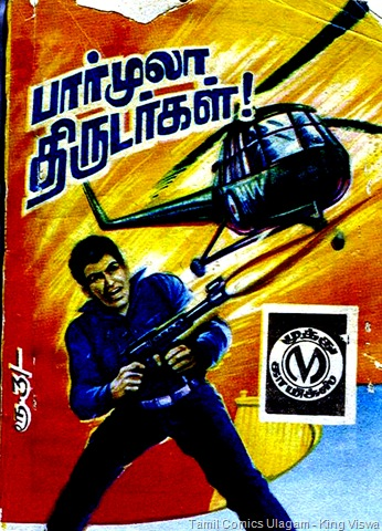 Muthu Comics Issue No 191 Barracuda Formula Thirudargal Action Picture Library Cover Reference