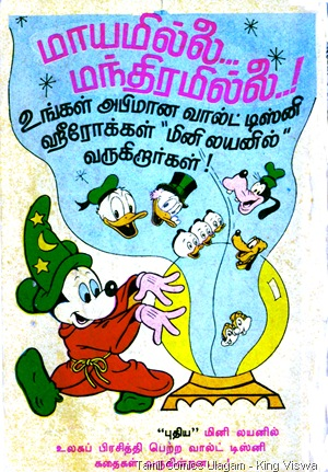 Mini Lion Comics Issue No 21 Pisasu Pannai Back Wrapper Coming Soon Ad for Walt Disney