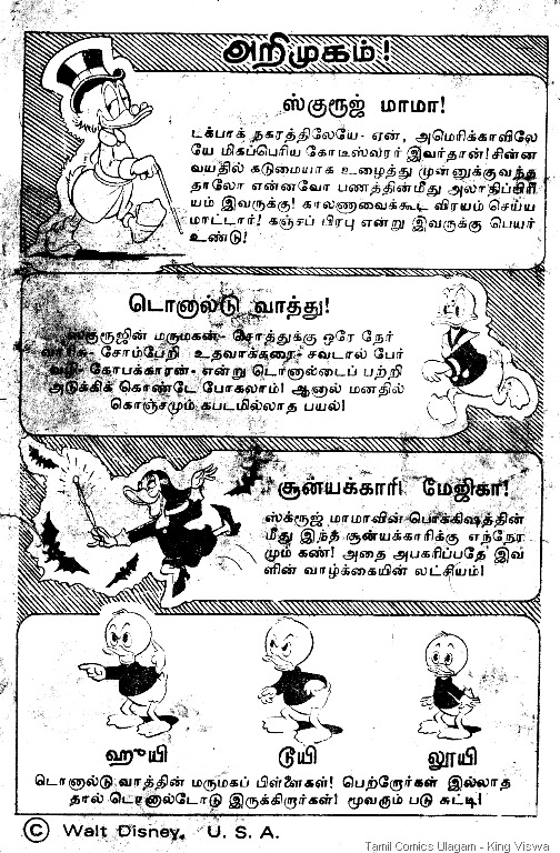 Mini Lion Comics Issue No 13 Walt Disney Uncle Scrooge Oru Naanaya Porattam Intro Page