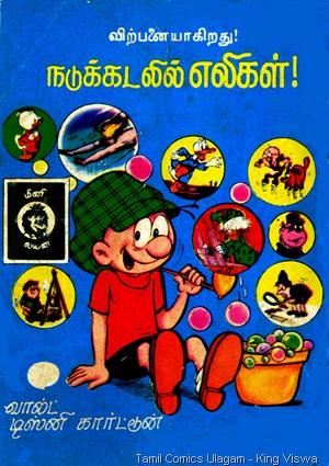Muthu Comics Issue No 178 Singathin Gugaiyil Ad for Walt Disney
