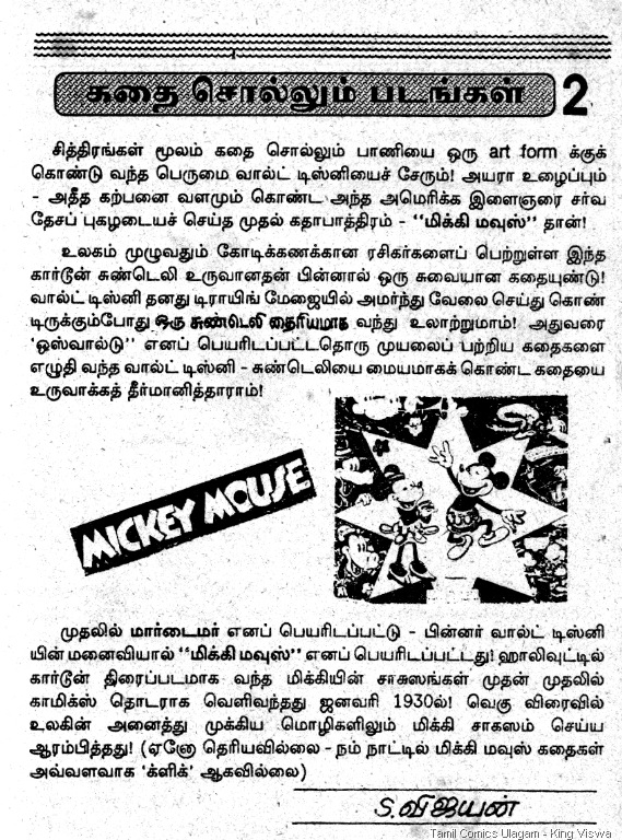 Lion Comics Issue No 105 Kadhai Sollum Padangal 2 Editor Vijayan's Intro to Mickey Mouse