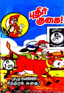 Junior Lion Comics Issue No 4 Pudhir Gugai Cover