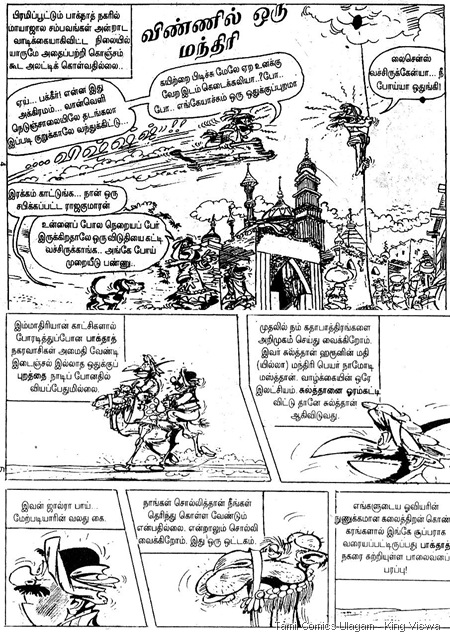 Lion Comics Issue No 175 Dated Nov 2002 Doltan Ngaram Iznogoud Vinnil Oru Mandhiri 1st Page