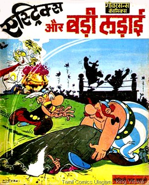 Goverson Comics Asterix and the Big Fight Cover