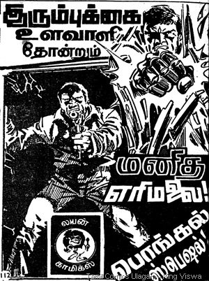 Editor S Vijayan's Tour 1 Lion Comics Issue No 20 Africa Sadhi Intro Norman