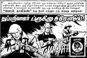 Editor S Vijayan's Tour 1 Lion Comics Issue No 20 Africa Sathi Intro Bruno Brazil