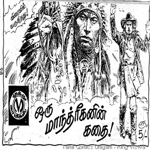 Editor S Vijayan's Tour 2 Muthu issue No 238- Kanamal Pona Joker -Nov '95 - Intro -Serpieri